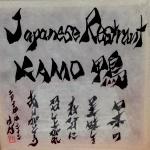 Kamo Japanese Restaurant